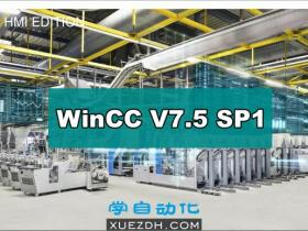 西门子WinCC V7.5 SP1中文软件下载