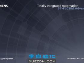 西门子S7-PLCSIM Advanced V3.0仿真软件下载