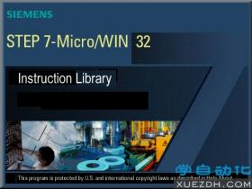 西门子S7-200指令库STEP 7-Micro WIN 32 Instruction Library下载