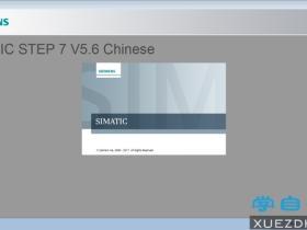 西门子STEP7 V5.6中文版下载 支持WIN10