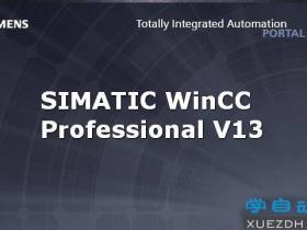 西门子TIA博途SIMATIC WinCC Professional V13下载