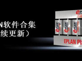 Eplan(1.9-2.8)设计软件集合下载 持续更新
