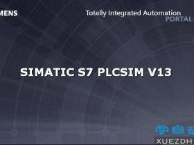 西门子博途(TIA V13)仿真软件S7‑PLCSIM V13下载