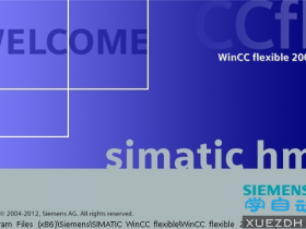 WinCC flexible 2008 SP4 Stardard HMI中文组态软件下载