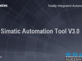 西门子模块调试与维护工具SIMATIC Automation Tool V3.0
