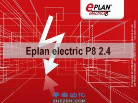Eplan Electric P8 2.4电气绘图软件下载