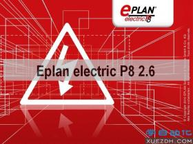 Eplan Electric P8 2.6电气绘图软件下载