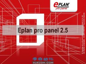 EPLAN Pro Panel 2.5三维机箱设计软件下载