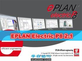Eplan Electric P8 2.1电气绘图软件下载