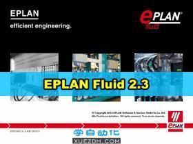 EPLAN Fluid 2.3气动液压设计软件下载