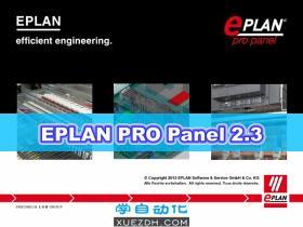 EPLAN Pro Panel 2.3三维机箱设计软件下载