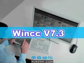 Simatic HMI WinCC V7.3 组态软件下载