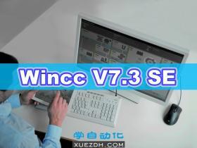 Simatic HMI WinCC V7.3 SE 组态软件下载