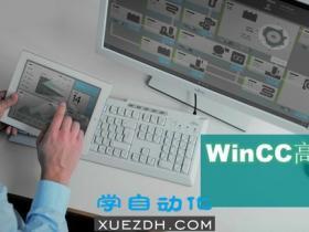 WinCC亚洲版高级工程师培训视频