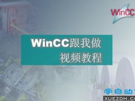 西门子《WinCC跟我做》视频教程