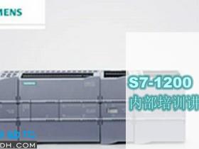 西门子S7-1200内部培训讲座视频