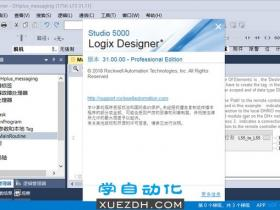 Studio 5000 Logix Designer V31 中文版