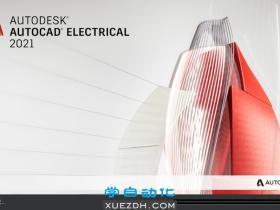 AutoCAD Electrical 2021电气绘图软件新功能