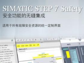 博途TIA STEP 7 Safety V14 SP1下载