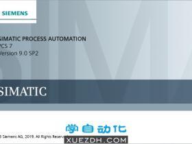 西门子PCS7 V9.0 SP2中文版