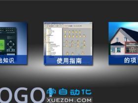 西门子LOGO Step by Step视频教程