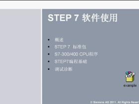 S7-300西门子热线工程师内部视频