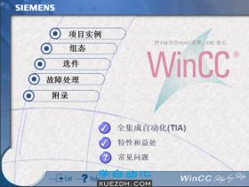 WinCC Step by Step经典学习教程