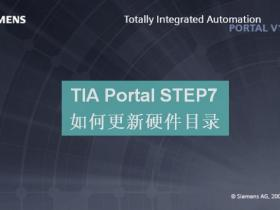 TIA Portal STEP7如何更新硬件目录?