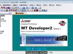 三菱运动控制器编程软件MT Works2 Ver 1.131M