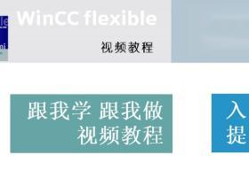 Wincc flexible跟我学跟我做视频教程