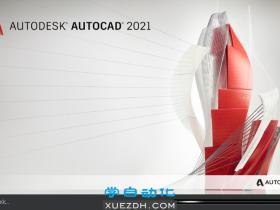 AutoCAD 2021新功能