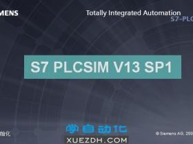 西门子仿真软件S7‑PLCSIM V13 SP1
