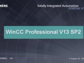 TIA博途WinCC Professional V13 SP2
