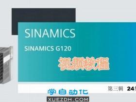 西门子G120视频学习教程第三辑 通信