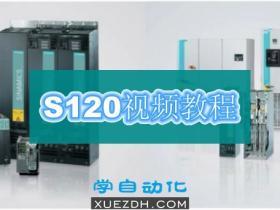西门子S120视频教程