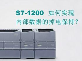 S7-1200如何实现内部数据的掉电保持?