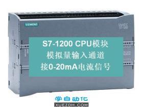如何使用 S7-1200 CPU模拟量输入测量 0-20 mA电流信号?
