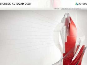 AutoCAD 2019新功能和下载
