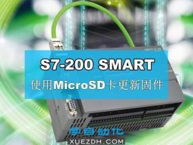 S7-200 SMART CPU通过MicroSD卡更新固件,内含各版本固件包下载