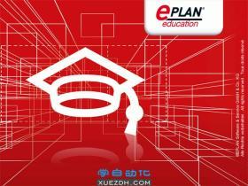 EPLAN Education V2.9 SP1(EPLAN 2.9教育版)安装激活教程
