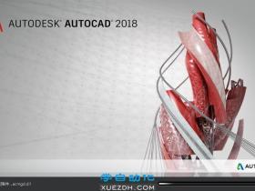 AutoCAD 2018新功能和下载