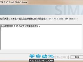 STEP7 V5.5安装常见问题