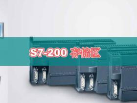 S7-200存储区以及数据保存说明