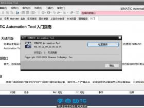 西门子SIMATIC Automation Tool V4.0 SP1新功能