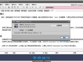 西门子SIMATIC Automation Tool V4.0新增功能