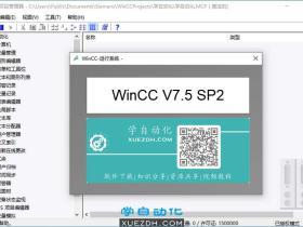 WinCC V7.5 SP2 Update1新功能及软件下载