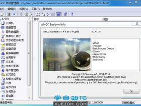 WinCC V7.4 SP1 Update6新功能