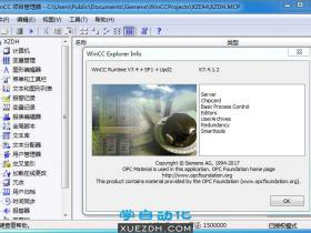 WinCC V7.4 SP1 Update2新功能