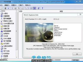 WinCC V7.4 SP1 Update5新功能