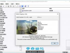 WinCC V7.5 SP1 Update1新功能和下载